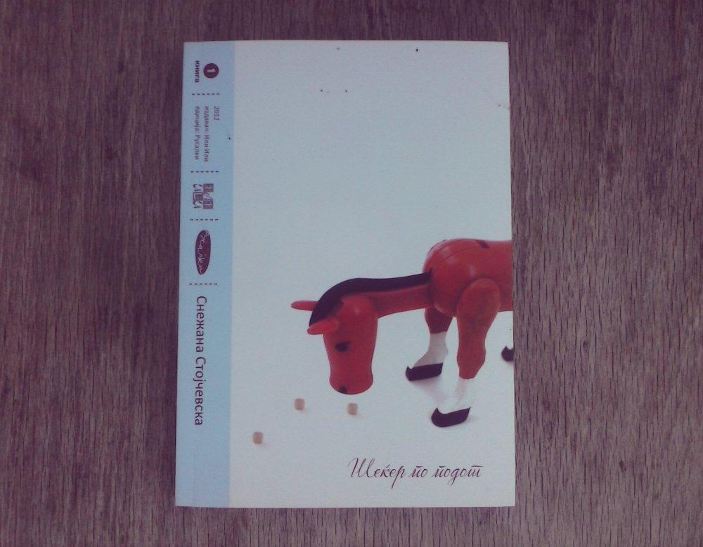 Една од моите омилени поетеси Снежана Стојчевска: Шеќер по подот (едиција Русалки; Издание Или Или)
